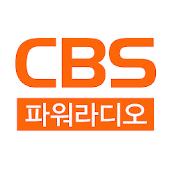 CBS파워라디오