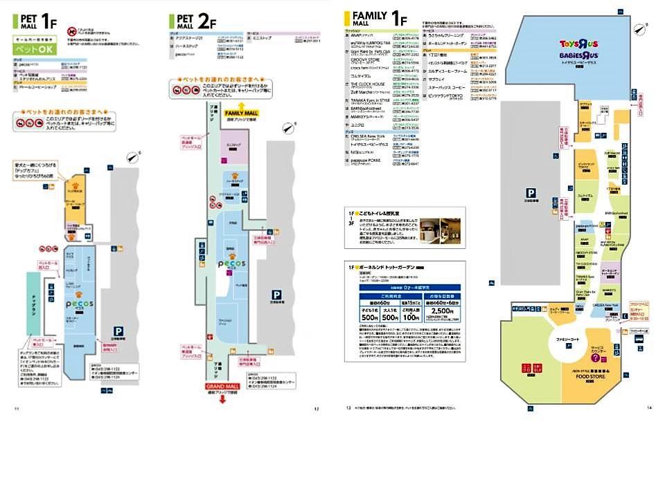A055.【幕張新都心】P&FMall1-2階フロアガイド 170116版.jpg