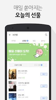 카카오페이지-웹툰,웹소설,만화,무협,로맨스 screenshot 03