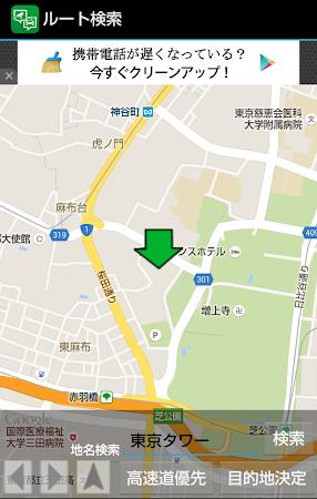交通違反撲滅委員会FREE オービス・ねずみ取り・Nシステム 6.2 screenshot 1362778