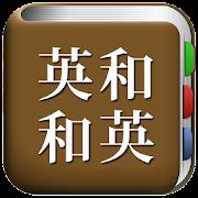 All英語辞書, English \u21d4 Japanese