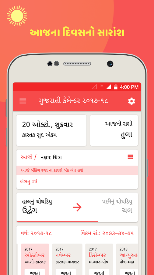 Gujarati Calendar 2018- screenshot