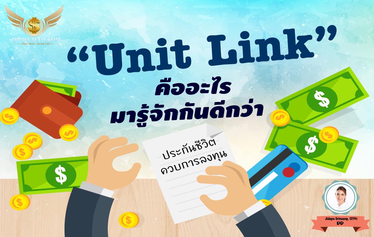 Unit Link คืออะไรมารู้จักกันดีกว่า?