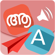 Speak Malayalam 360