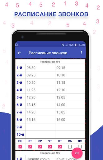 Школьный Дневник screenshot 2