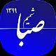 تقویم فارسی شمیم صبا 1399 Download for PC Windows 10/8/7