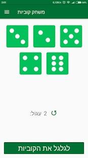 משחק קוביות - náhled