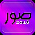 أجمل صور 2016 icon