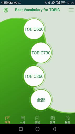 精选 TOEIC®TEST单词--例句发音,功能丰富!
