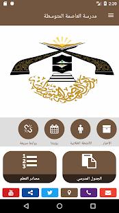 مدرسة معاذ بن جبل الثانويه - náhled