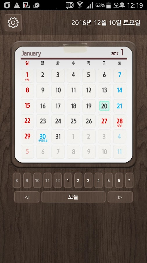 Calendar Widget 2017 Ultimate- screenshot