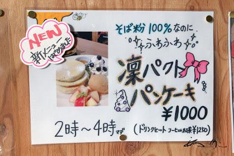 そば粉100% 凛パクトパンケーキ!!!