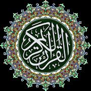 القرآن الكريم - عبد الباسط - ترتيل - بدون نت
