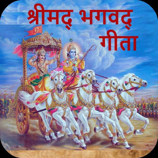 Srimad Bhagavad Gita In Hindi