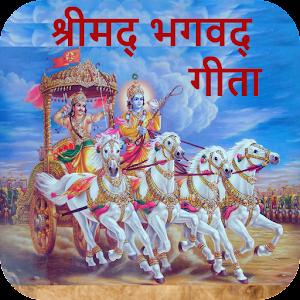 bhagwat gita book in hindi