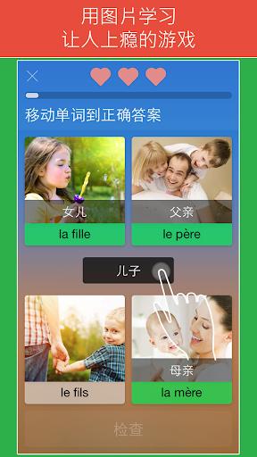 玩免費教育APP|下載法语:交互式对话 - 学习讲 -门语言 app不用錢|硬是要APP