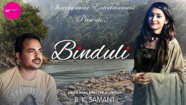 binduli lyrics