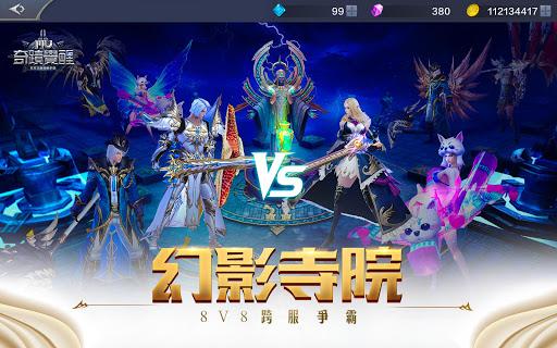MU: Awakening u2013 2018 Fantasy MMORPG 3.0.0 screenshots 9