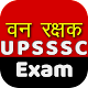 UPSSSC Forest Guard Exam Download for PC Windows 10/8/7