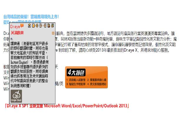 Dr.eye Embedded Translation Plugin