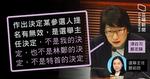 【周庭被DQ】多次避答問題 鄭若驊終認有就DQ決定提法律意見