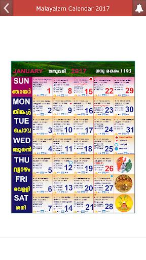 Kerala Monthly Calendar : Download malayalam calendar kerala google play