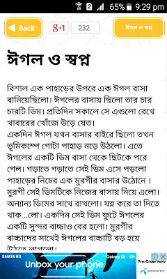Bangla Golpo বাংলা গল্প - screenshot