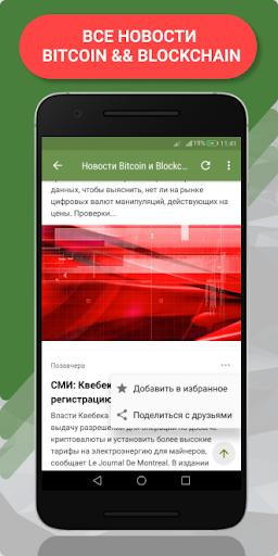 Bitcoin Crane 8.3 screenshots 2