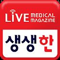생생한 - Live Medical Magazine icon