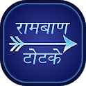 Ramban Totke Aur Upay icon