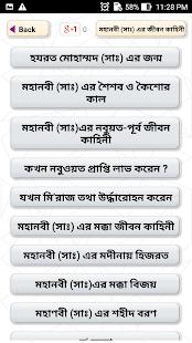 Nobijir Jiboni - মহানবীর জীবনী - নবীর সুন্নাত - náhled