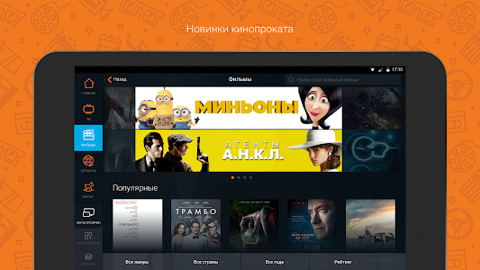 Интерактивное ТВ screenshot 7