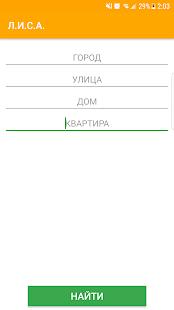 Л.И.С.А. - náhled