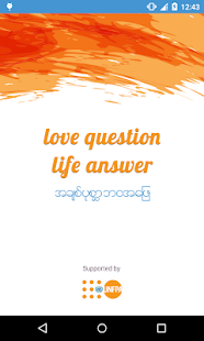 Love Question Life Answer- screenshot thumbnail
