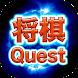 将棋クエスト オンライン将棋対戦ゲーム、初心者歓迎、完全無料