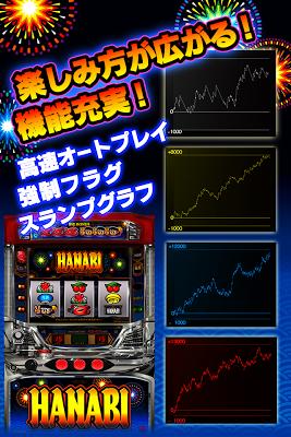 ハナビ(2015) - screenshot
