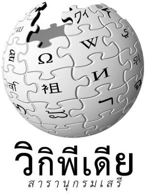 https://th.wikipedia.org/