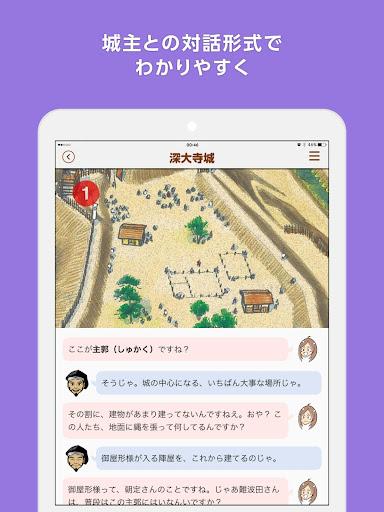 玩免費旅遊APP|下載ぽちっと深大寺城 - 復元イラストで戦国時代へトリップ app不用錢|硬是要APP