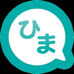 ひまチャット – 無料の暇人専用暇つぶしトークアプリ! for PC and MAC