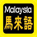 馬來語聖經 Malaysia Audio BIble icon