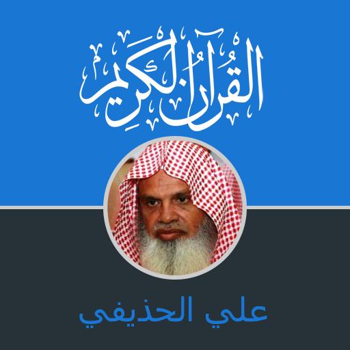 coran mp3 al houdaifi