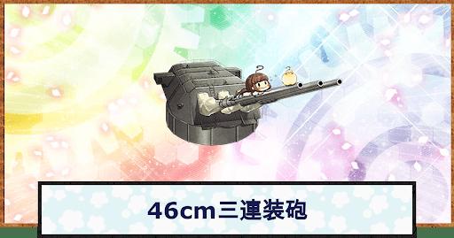 46cm三連装砲 アイキャッチ
