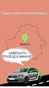 Hello - carsharing in Minsk
