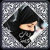 رنات دينية رائعة Android APK Download Free By WafaApps