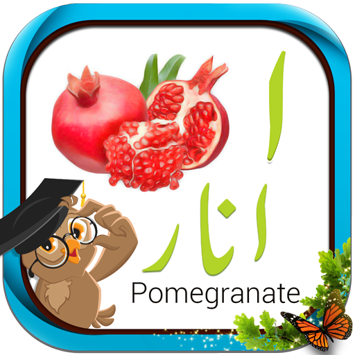 Learn Urdu for Kids - Alphabets and Numbers