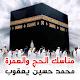 شرح مناسك الحج والعمرة - محمد حسين يعقوب - صوتية Download for PC Windows 10/8/7