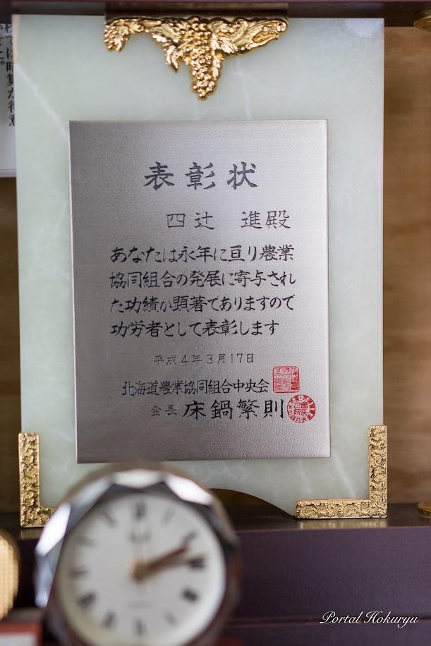 表彰状・北海道農業協同組合中央会