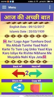Aaj Ki Acchi Bat - आज की अच्छी बात - náhled