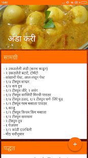 Marathi non veg recipes apps on google play screenshot image forumfinder Choice Image