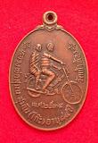 เหรียญหลวงพ่อโก๊ะ วัดเก้าห้อง จ.อยุธยา รุ่นพิเศษ ปี34